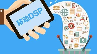 国内dsp推广平台有哪些?优势与特点