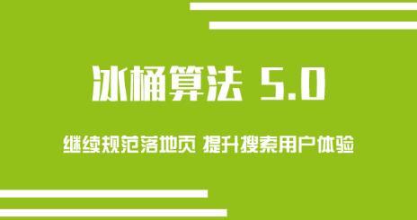 四川网站优化之 百度冰桶算法5.0有哪些变化?