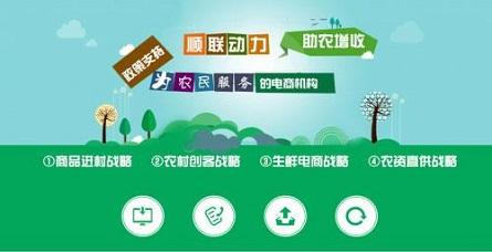多电商平台销售农产品