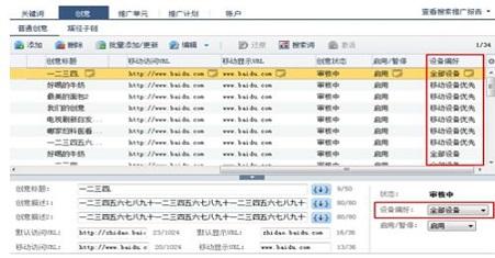 「青岛优化公司」百度推广客户端里面的精准