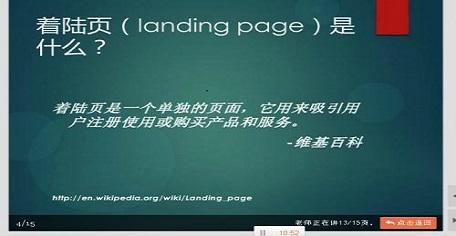 如何去设计符合用户体验的竞价推广着陆页