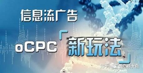 oCPC广告,是真的发挥了该有的作用了吗?