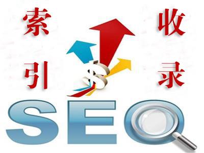 SEO网站优化如果提升网站的收录量呢