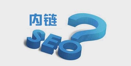 网站SEO关键词优化之 内链如何做比较好?
