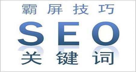 成都seo-百度优化推广的霸屏的方法
