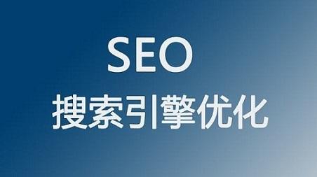 成都关于SEO网站关键词优化的三个技巧与五个优