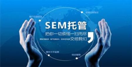 SEM服务托管公司给企业竞价推广营销的建议
