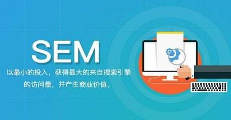 企业为什么要选择SEM托管外包公司?