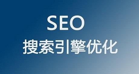 网站优化的优化方式主要是什么!