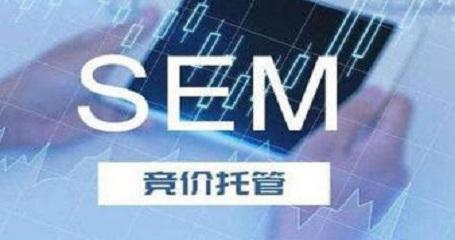 SEM运营推广前要明白竞价三要素